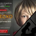 """FM Maj 2015 - """"Dziecko""""- Konkurs z nagrodą!"""